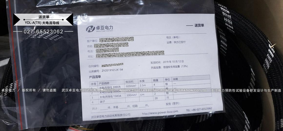 1500A编织软铜线 - 送货单