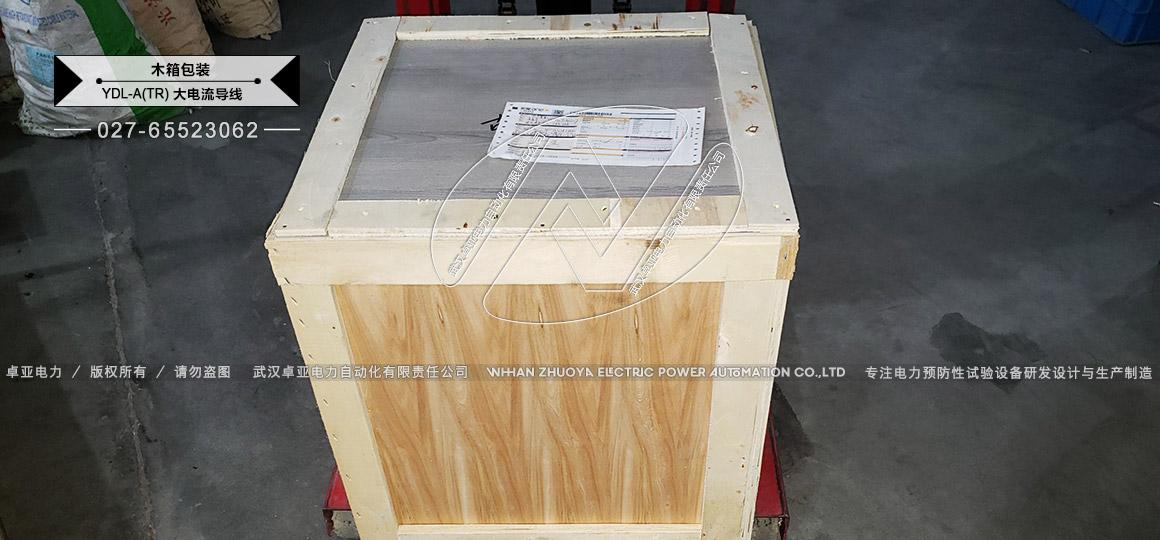 1500A大电流电源电缆 - 木箱包装