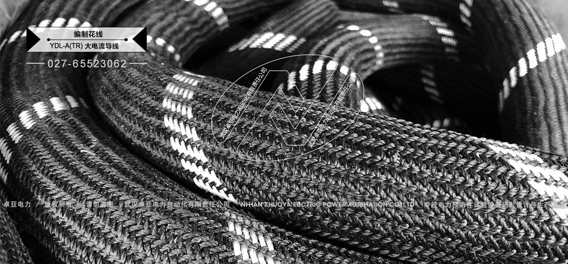 20平方毫米大电流铜芯电缆 - 绵纶编织