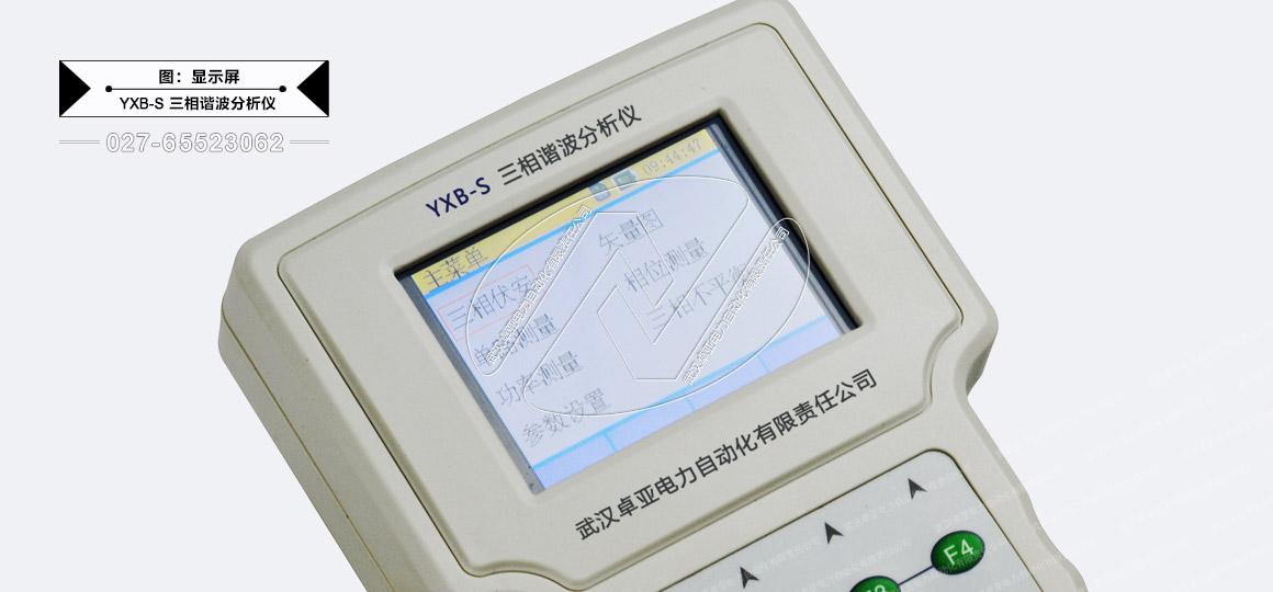 三相谐波分析仪