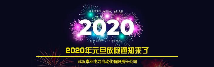 2020年卓亚电力公司元旦放假通知及时间安排