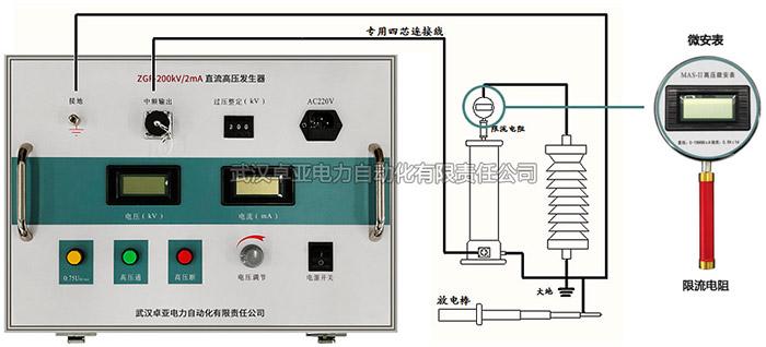 直流高压发生器限流电阻及高压微安表