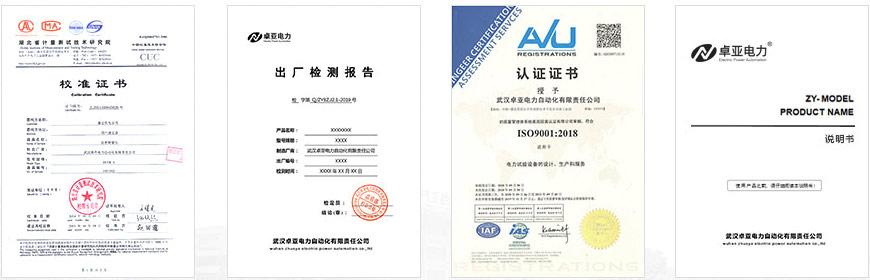 工频耐压试验装置证书
