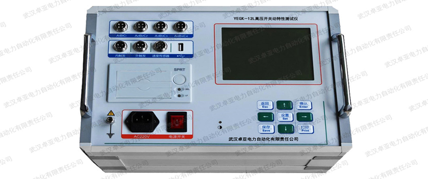 YEGK-12L高压开关动特性测试仪图片