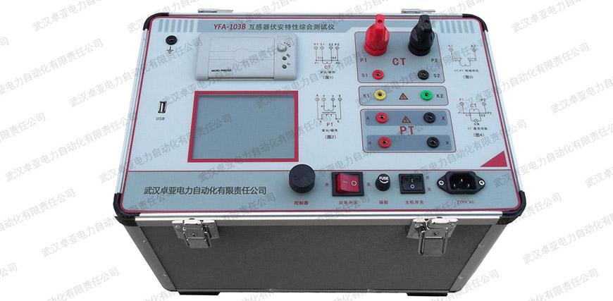 互感器伏安特性测试仪图片