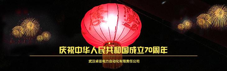 卓亚电力2019年国庆节放假通知及工作安排