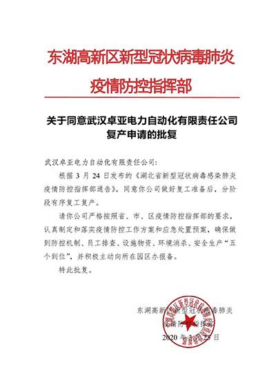关于同意武汉卓亚电力自动化有限责任公司复产申请的批复
