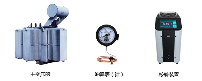 变压器油温表校验