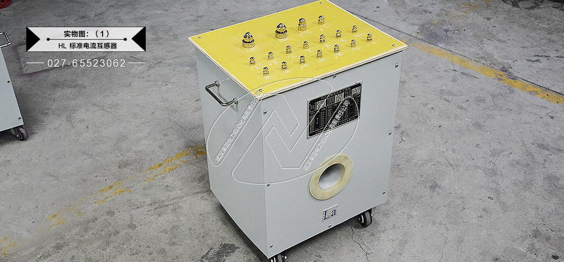 标准电流互感器