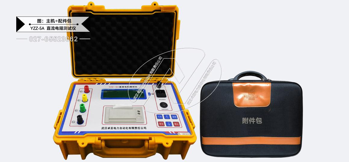 5A50A变压器直流电阻测试仪