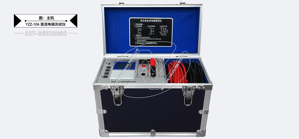 10A50A变压器直流电阻测试仪