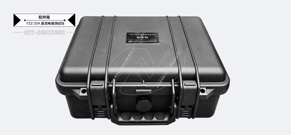 20A直流电阻测试仪 - 配件箱