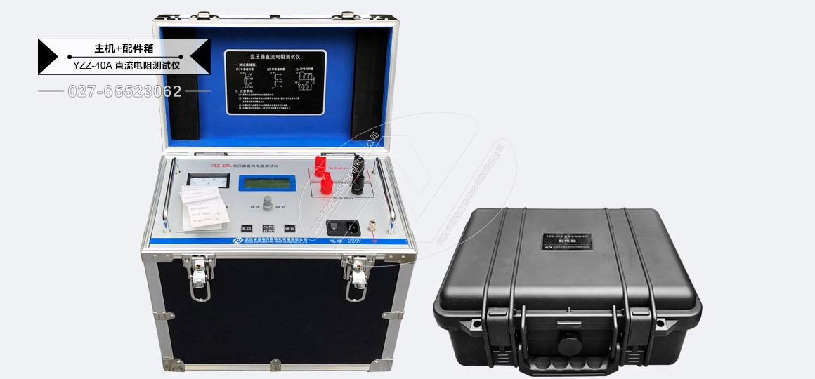 40A直流电阻测试仪 - 主机及配件箱