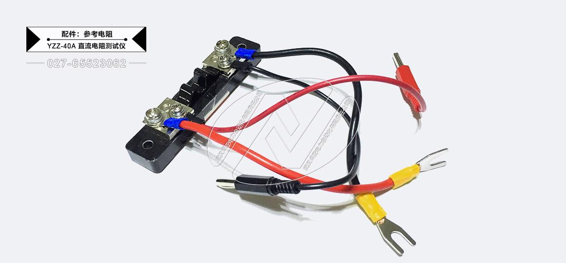 40A直流电阻测试仪 - 配件(参考电阻)