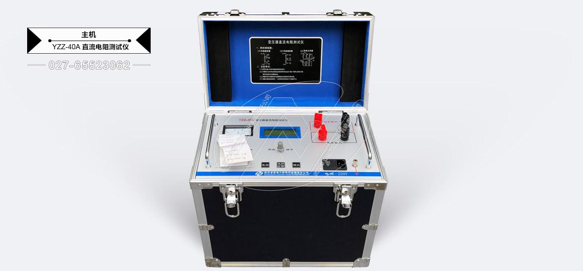 40A50A变压器直流电阻测试仪