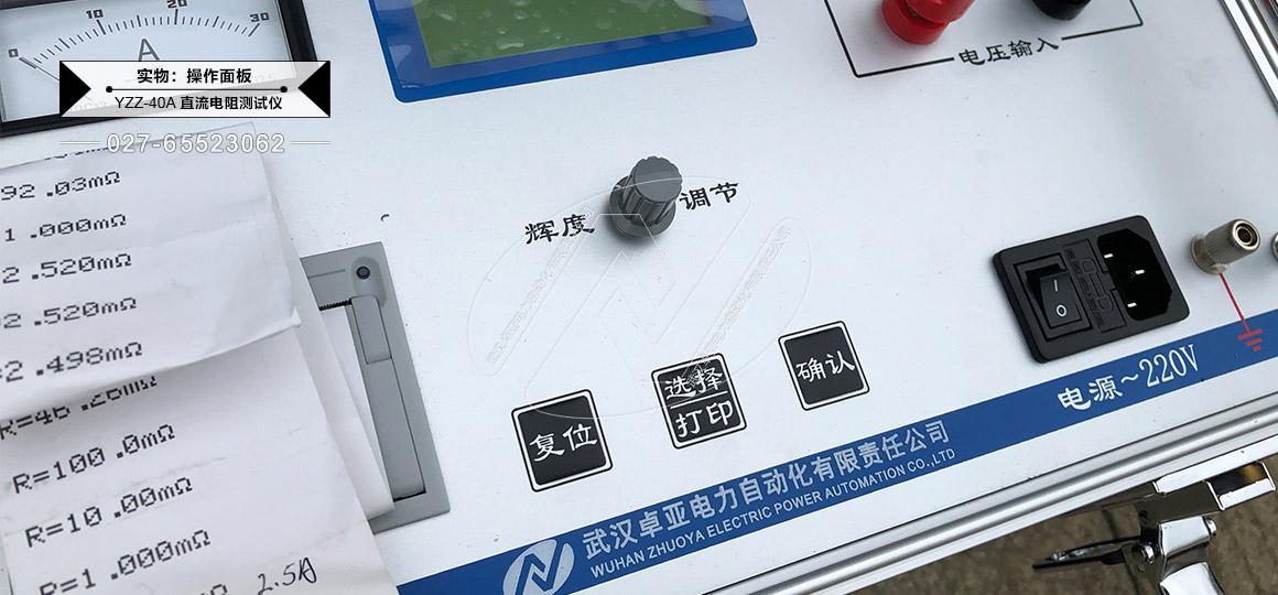 40A直流电阻测试仪 - 操作面板(接线端子)