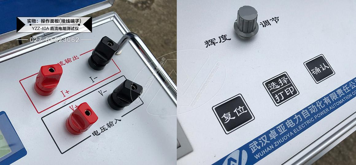 40A直流电阻测试仪 - 操作面板(铵钮及铵键)