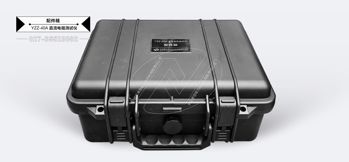 40A直流电阻测试仪 - 配件箱