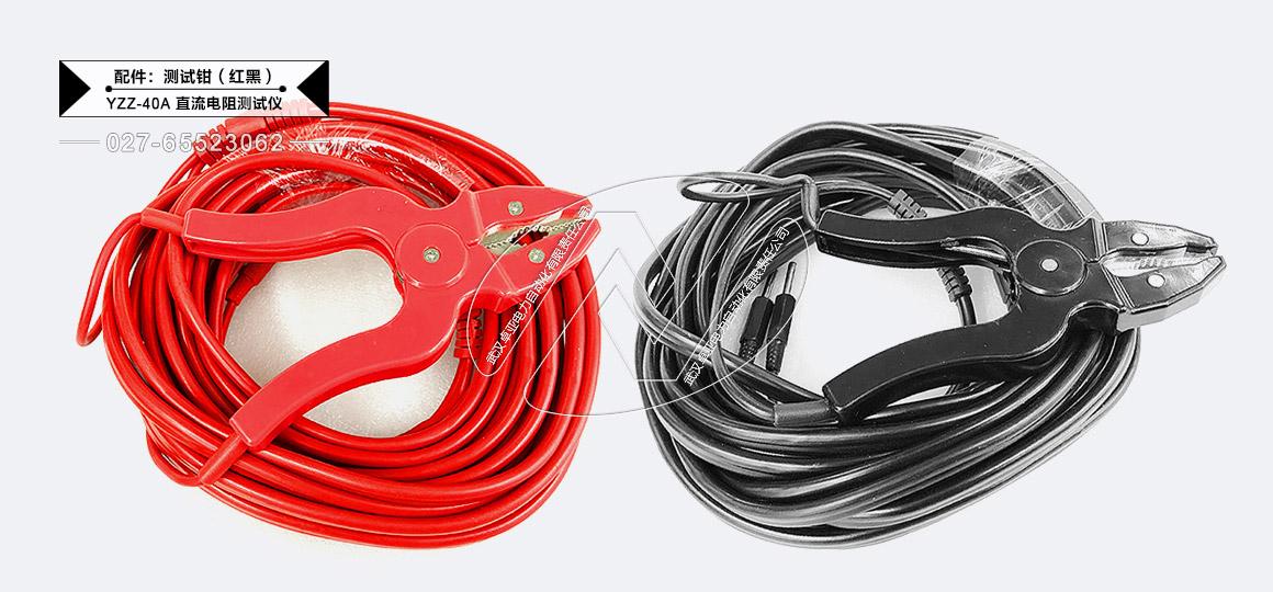 40A直流电阻测试仪 - 配件(测试钳红黑各一套)