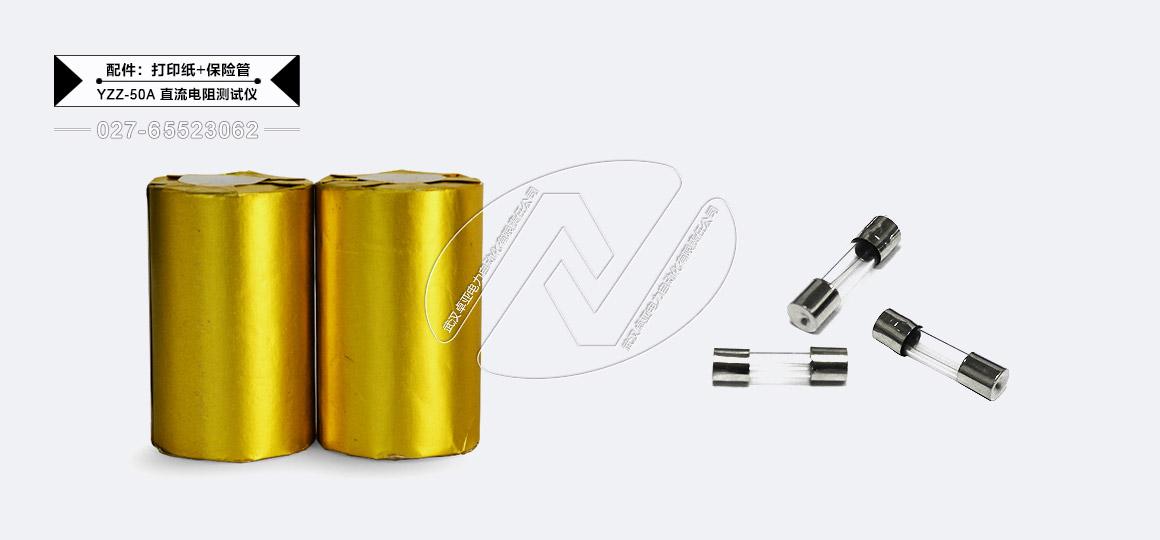 50A直流电阻测试仪 - 配件(打印纸及保险管)