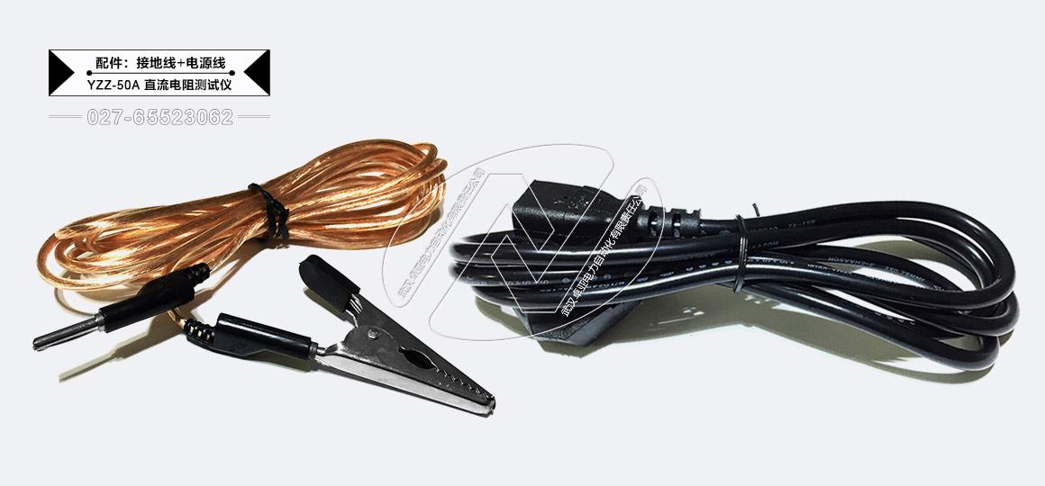 50A直流电阻测试仪 - 配件(接地线及电源线)