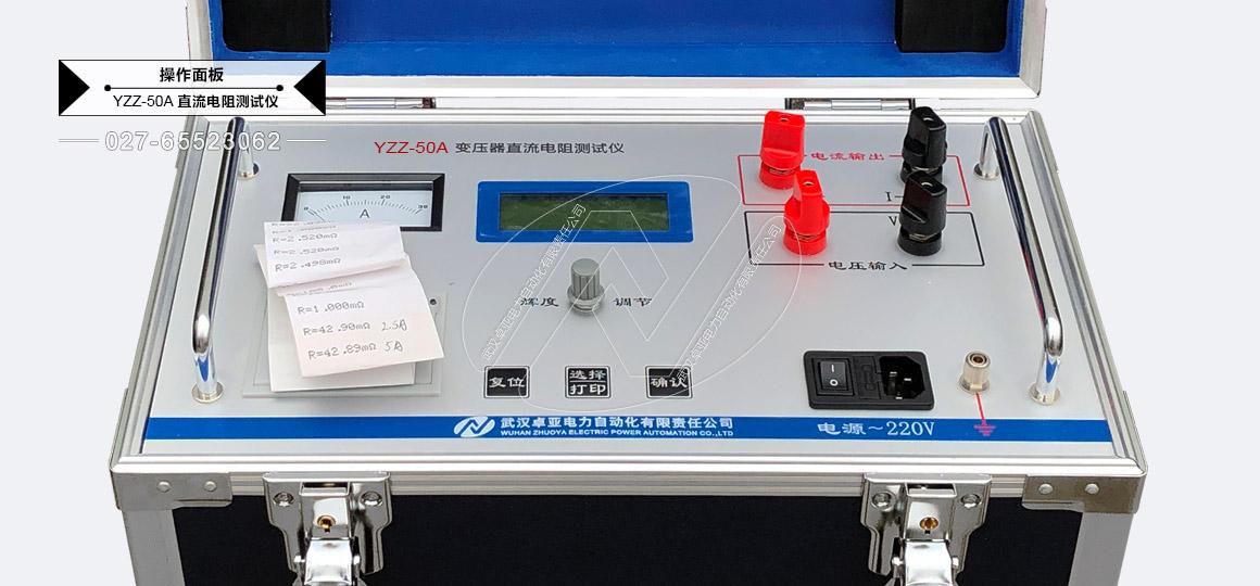 50A50A变压器直流电阻测试仪