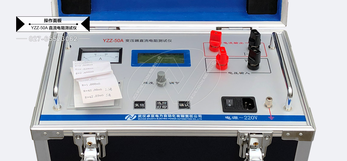 50A1A直流电阻快速测试仪