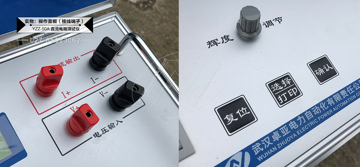 50A直流电阻测试仪 - 操作面板(铵钮及铵键)