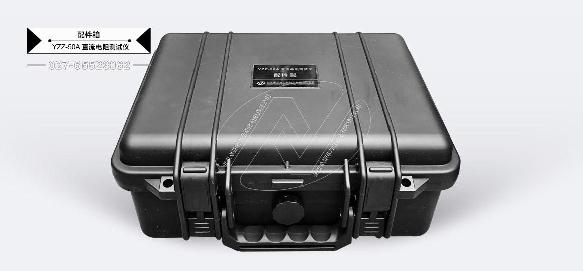 50A直流电阻测试仪 - 配件箱