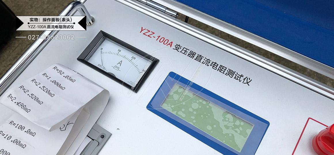 100A50A变压器直流电阻测试仪