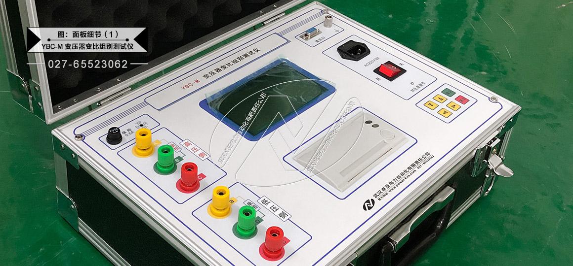 变压器变比组别测试仪 - 操作面板(界面)