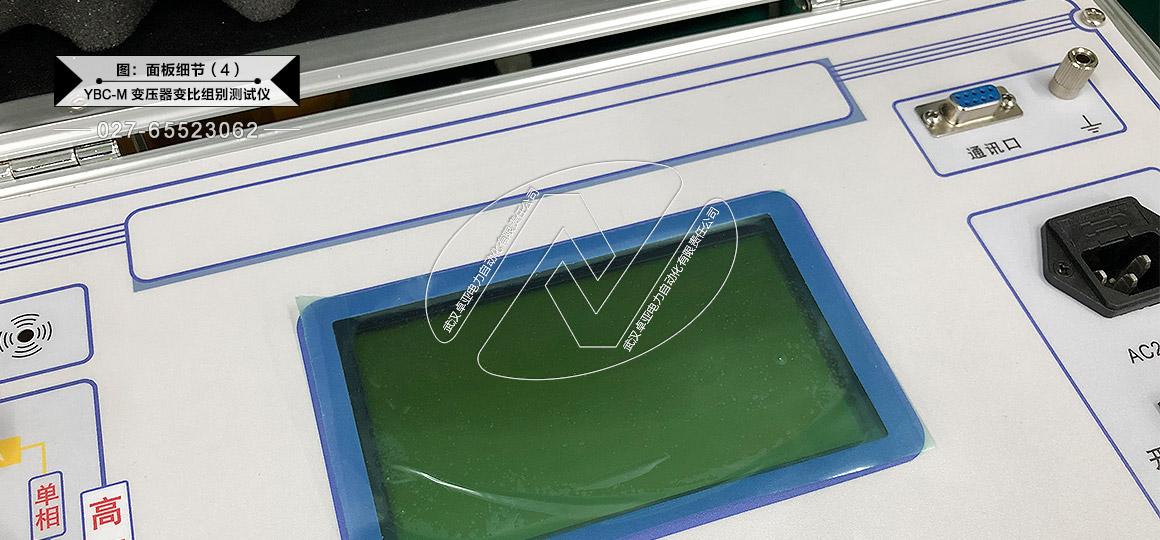 变压器变比组别测试仪 - 操作面板(显示屏)