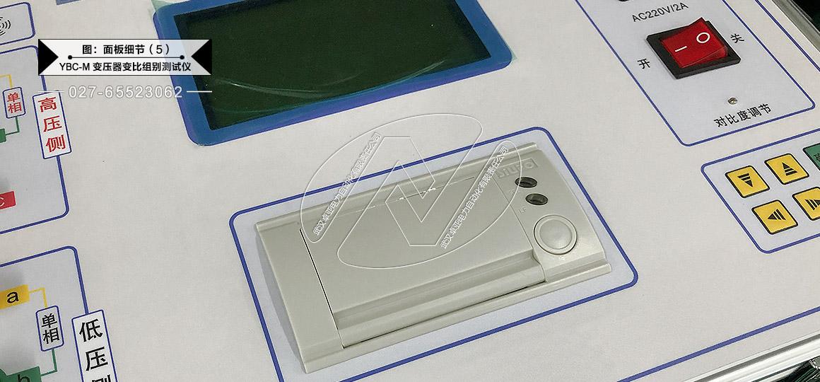 变压器变比组别测试仪 - 操作面板(打印机)