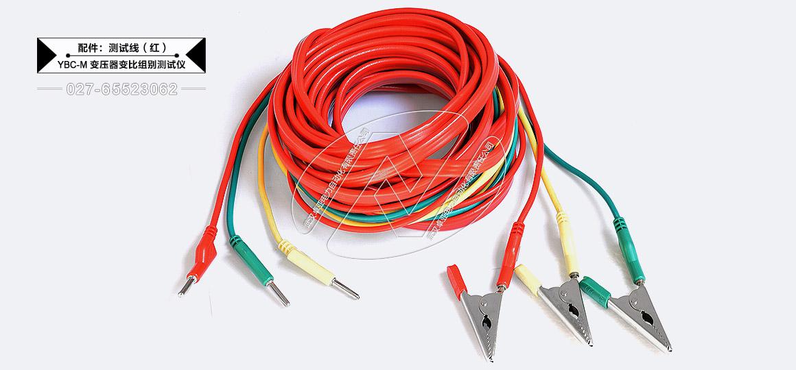 变压器变比组别测试仪 - 配件(红色测试线)
