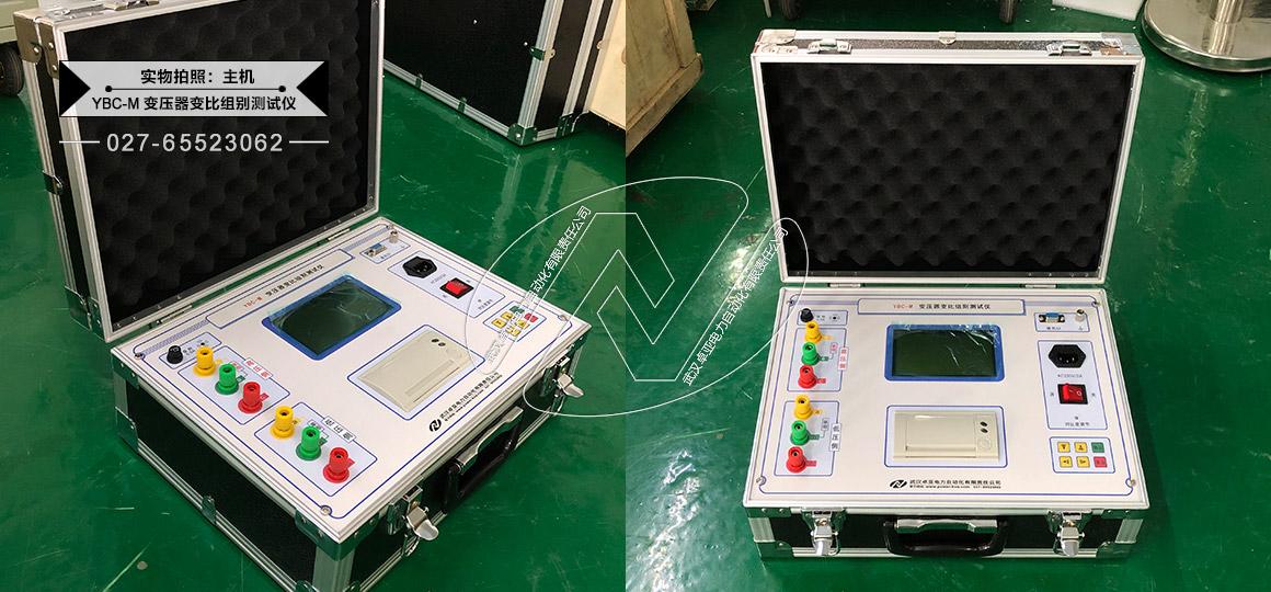 变压器变比组别测试仪 - 实物照片(主机)