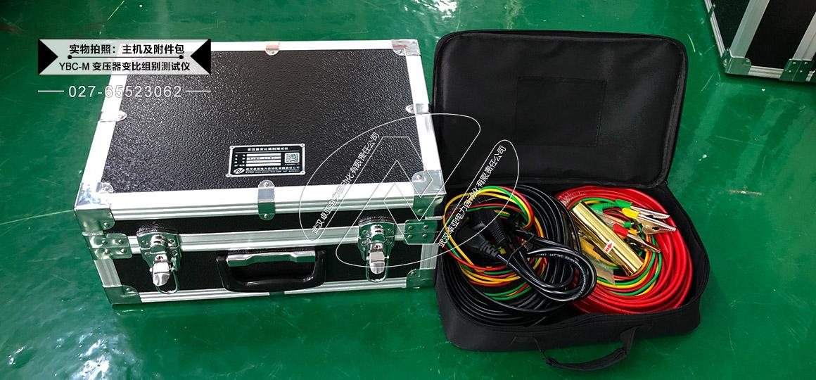 变压器变比组别测试仪 - 实物照片(主机及配件包)