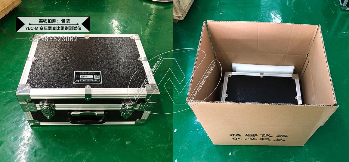 变压器变比组别测试仪 - 实物照片(包装)