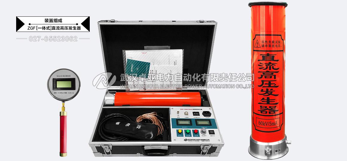 110kV等级变电站设备配置_直流高压发生器+微安表+限流电阻+倍压筒