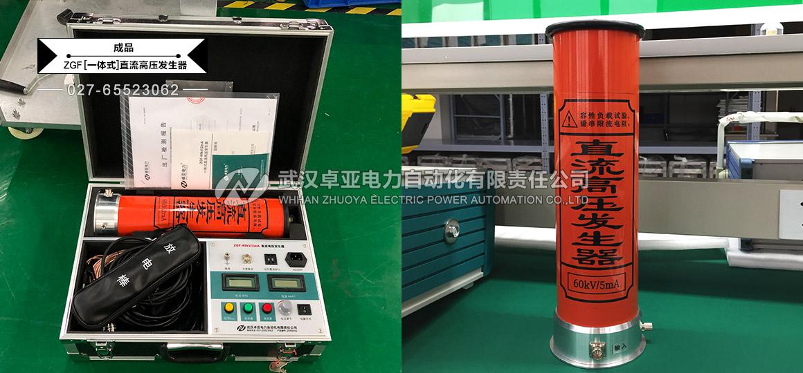 110kV等级变电站设备配置_直流高压发生器 - 现场高压直流试验