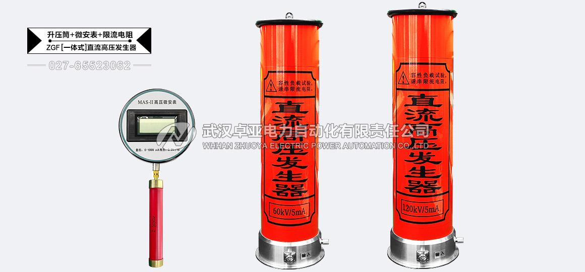 110kV等级变电站设备配置_直流高压发生器 - 倍压筒、微安表及限流电阻