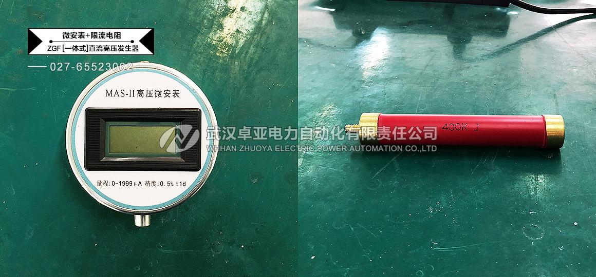 110kV等级变电站设备配置_直流高压发生器 - 微安表 - 限流电阻