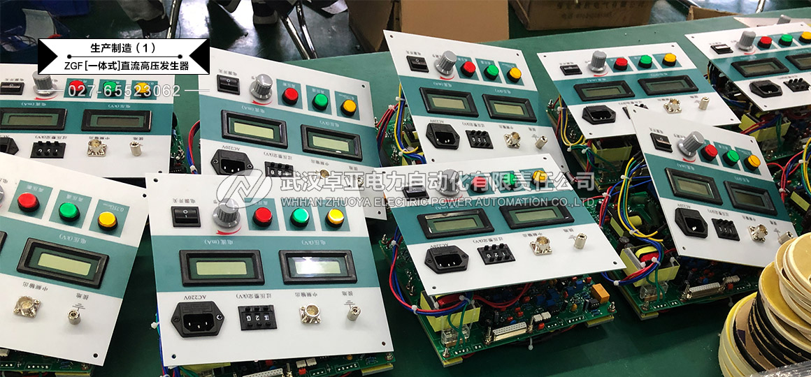 110kV等级变电站设备配置_直流高压发生器 - 生产制造(图1)