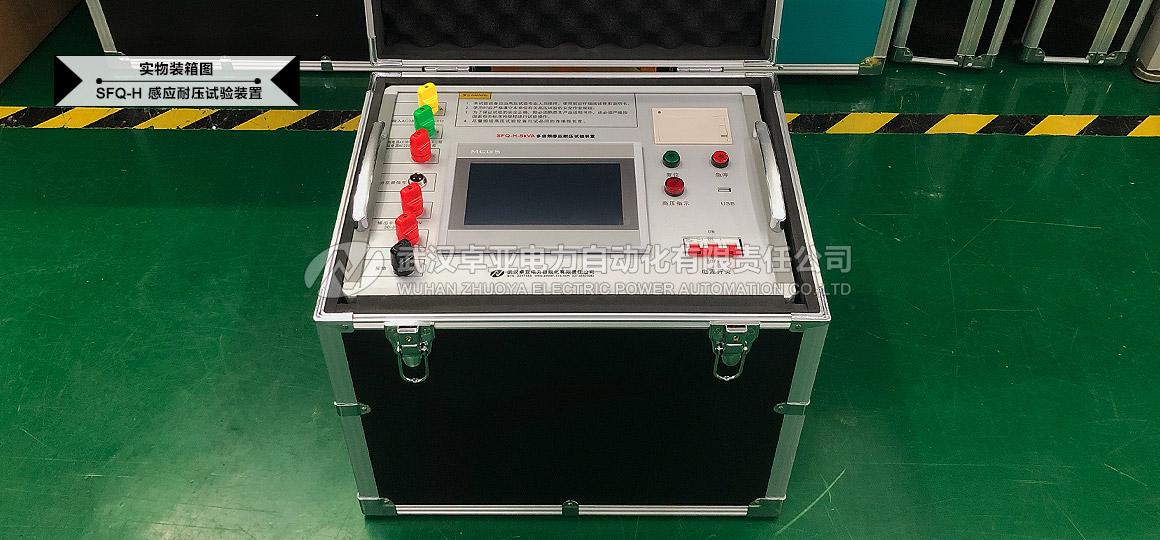 多倍频耐压试验装置