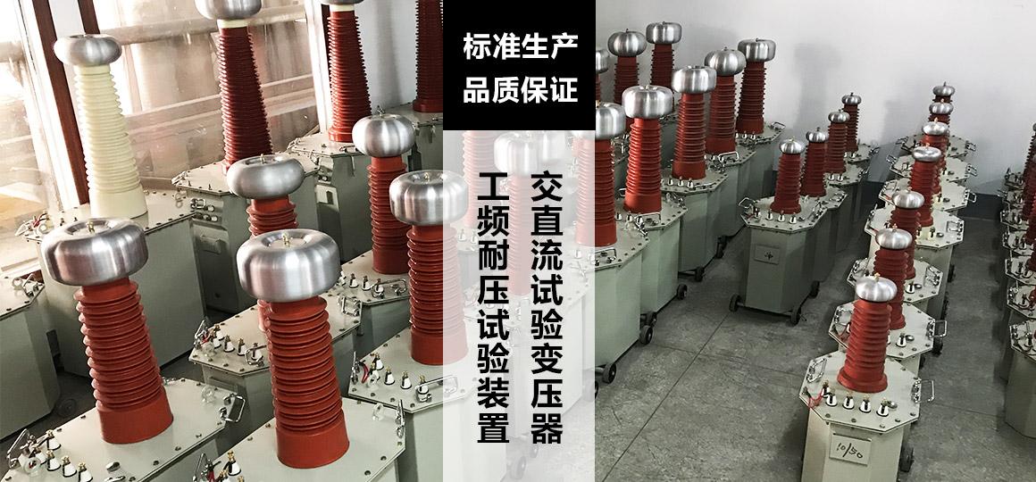 20kVA/150kV高压耐压试验台 - 实物图