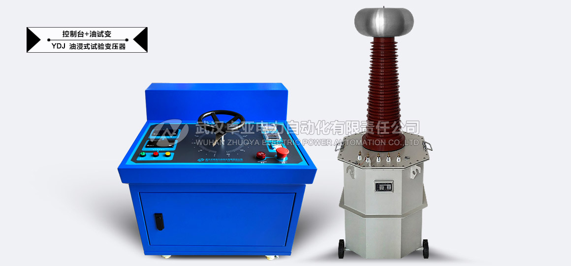 交流油浸式试验变压器 + 交直流油浸式试验变压器
