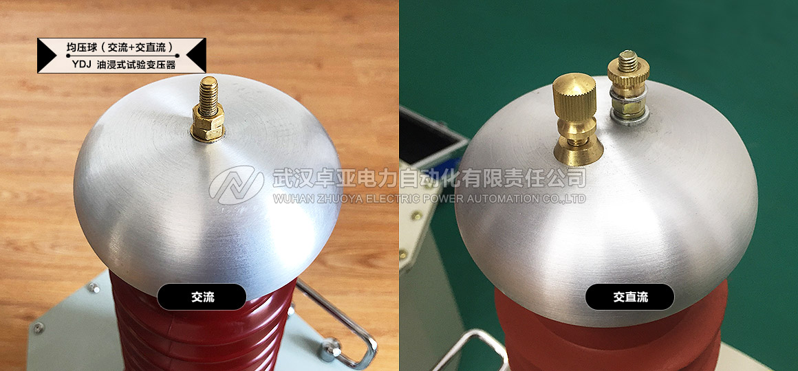 油浸式(交直流)试验变压器 - 接线端子