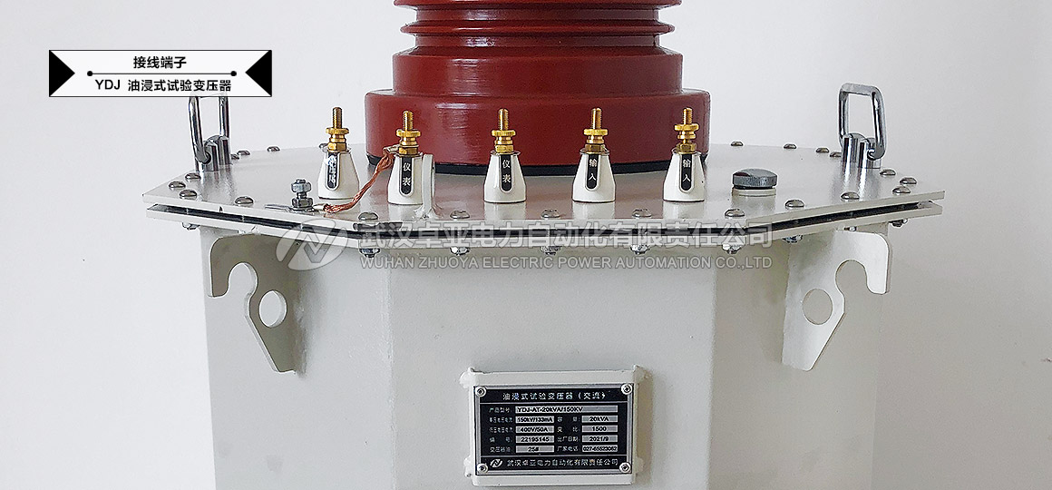 150kVA/200kV试验变压器 - 手柄