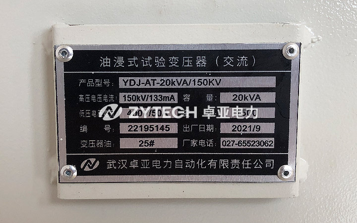 150kVA/200kV交直流试验变压器