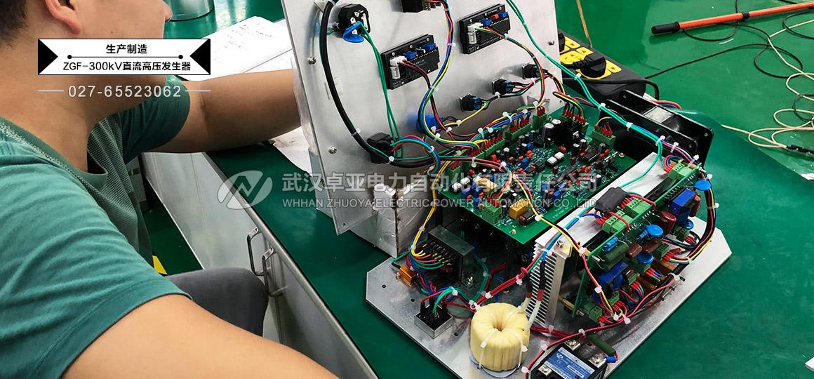300kV直流高压发生器