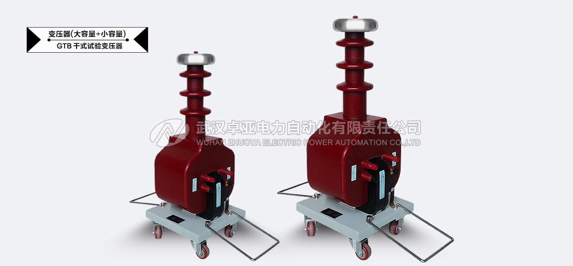干式试验变压器三台成品